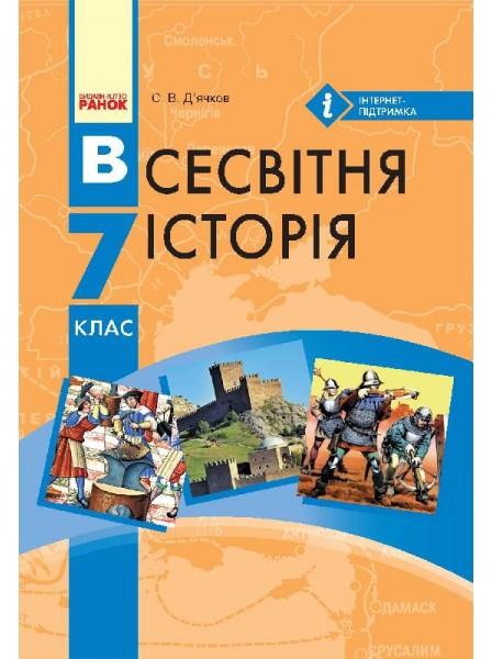 учебник всемирная история 7 класс