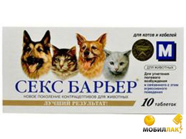 Фото Ветеринарный препаррат Delix Секс Барьер для котов и кобелей, 10таб. в