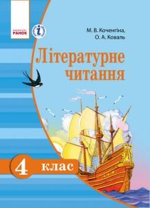 украинское чтение учебник 4 класс