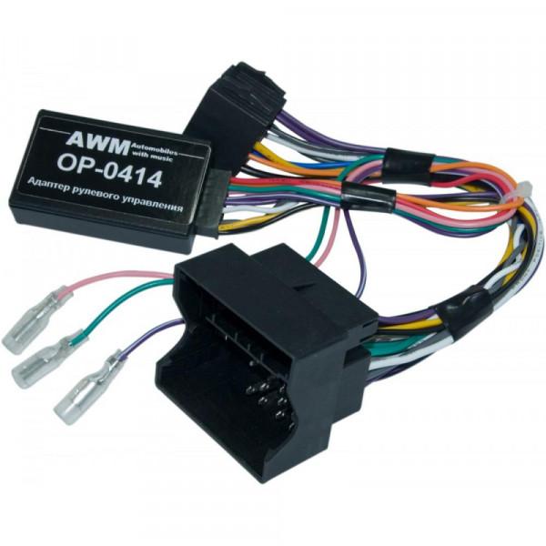 Адаптер рулевого управления AWM OP-0414 Opel