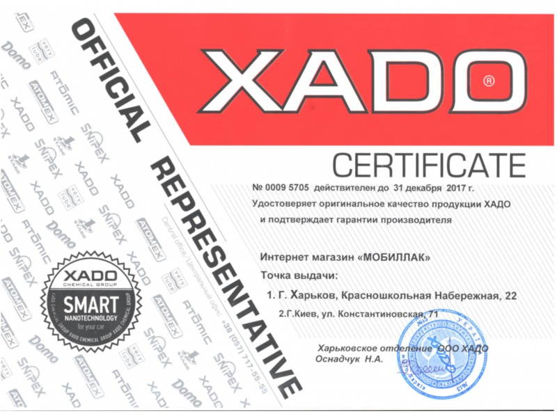 Масло моторное Xado Atomic Oil 0W-40 SL/CF 4л (XA 20202)