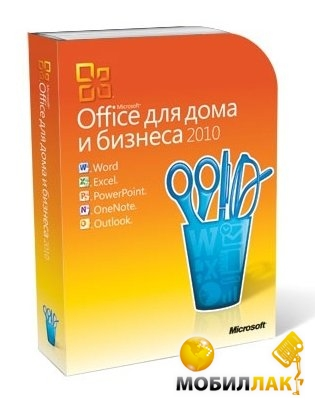 Текстовый редактор Microsoft Office 2010 Home and Business Russian PC Attach Key PKC Microcase (T5D-00704-R_P)