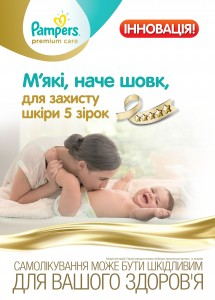Подгузники Pampers Premium Care Midi 3 (5-9 кг) 60 шт. 5